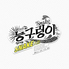A-JAX 3rd Single 'Snake' - A-JAX