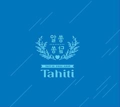 Alssongdalssong (알쏭달쏭) - TAHITI