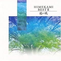 Himekami Best II - 遠い風ベスト (Tooi Kaze)
