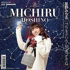 Planetarium de mattete ne - Hoshino Michiru
