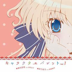 Mashiro-iro Symphony Character Song Palette Vol.1 - Ryouko Ono