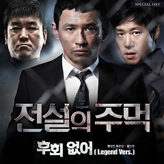 'The Legend of Fists' Special OST