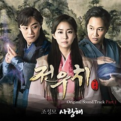 Jeon Woo Chi OST Part.1