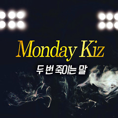 Words To Kill - 