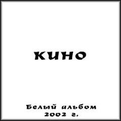 Последние записи (Белый альбом) - Viktor Tsoi