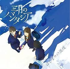 Hajimari no Sokudo - Sangatsu no Phantasia