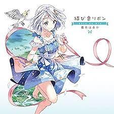 Musubine Ribbon Premium BOX CD1 - Haruka Shimotsuki