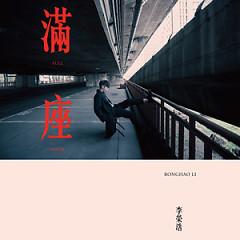 满座 / Hết Chỗ (EP) - Lý Vinh Hạo