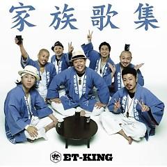 家族歌集 (Kazoku Kashu) - ET-KING