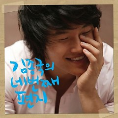 Nebeonjjae Pyeonji (Fourth Letter) CD2