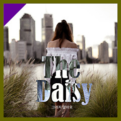 Don't Do That (EP) - The Daisy