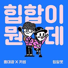 # WTF Project (Single) - Hong Dae Kwang, Kisum