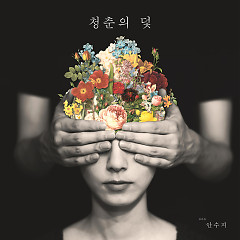 Trap Of Youth (Single) - Ahn Suzie