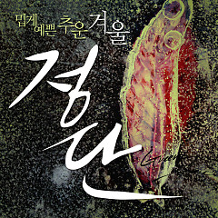 Mipge Yeppeun Chuun Gyeour (밉게 예쁜 추운 겨울)