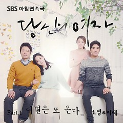 Album Your Woman OST Part.1 - So Yeong,Ji Hye