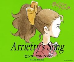 Arrietty's Song   - Cécile Corbel