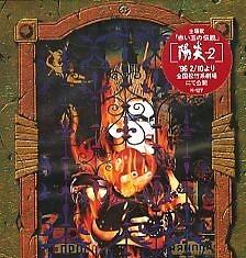 Akai Tama no Densetsu