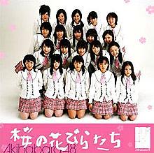 Sakura no Hanabiratachi (Single)