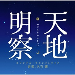 Tenchi Meisatsu Original Soundtrack (CD1)