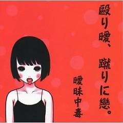 毆り曖、蹴りに戀。 (Naguriai, Kerini Koi.)