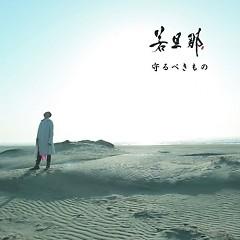 守るべきもの (Mamorubeki Mono) - Wakadanna