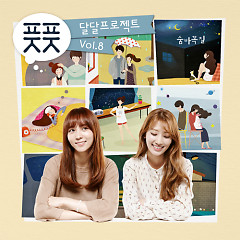 Projects By Heart Vol.8 - Hide And Seek