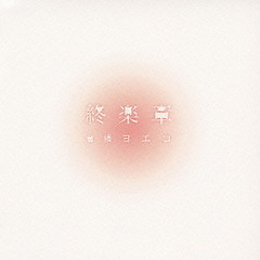 Shugakusho Complete Best 2002 - 2008 Disc 2 - Yoeko Kurahashi