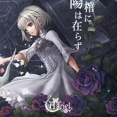 薔薇の棺に太陽は在らず (Bara no Hitsuji ni Taiyou wa Arazu )