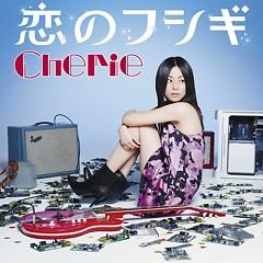 恋のフシギ (Koi no Fushigi) - Cherie