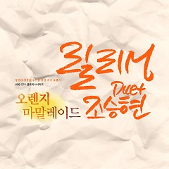 Orange Marmalade OST Part.7