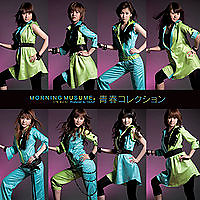 青春コレクション (Seishun Collection)  - Morning Musume