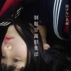 Seifuku Kanro Club - Tokenainamae