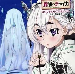 Hitsugi no Chaika Original Soundtrack CD2