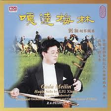 Gada Meilin / 龙音唱片