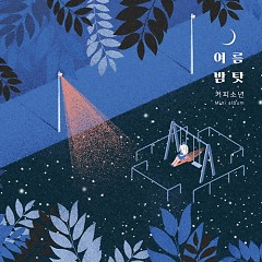 Because Of Summer Night  (Mini Album) - Coffee Boy