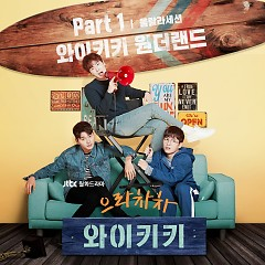 Welcome To Waikiki OST Part.1 - Ulala Session