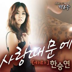 Warrior Baek Dong Soo OST Part.8 - Han Seungyeon