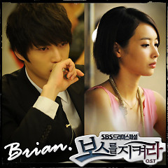 Protect The Boss OST Part.8 - Brian