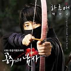 Princess's Man OST Part.6