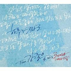 Dolpagu (돌파구)  - Kan Jong Wook