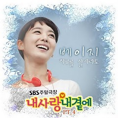 My Love By My Side OST Part.4