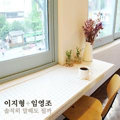 Soljikhi Malhaedo Doelkka (솔직히 말해도 될까) (Lee Ji Hyoung,Yim Yoong Joo )