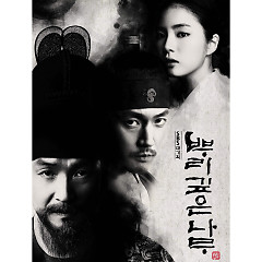 Deep Rooted Trees OST Part.2