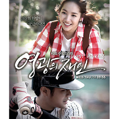 Man of Honor OST Part.2
