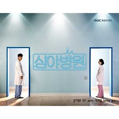 Night Hospital OST Part.2 - Park Hye Kyung
