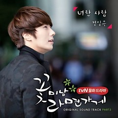 Flower Boy Ramyun Shop OST Part.3