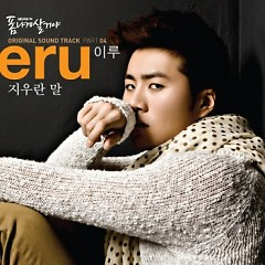 Live In Style OST Part.4