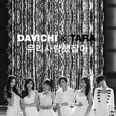 Album We Were In Love - T-Ara,Davichi