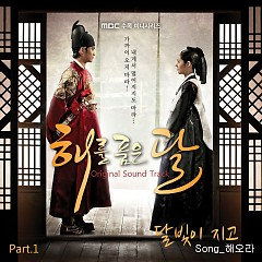 The Moon Embracing The Sun OST Part 3 - Wheesung