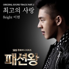 Fashion King OST Part.2